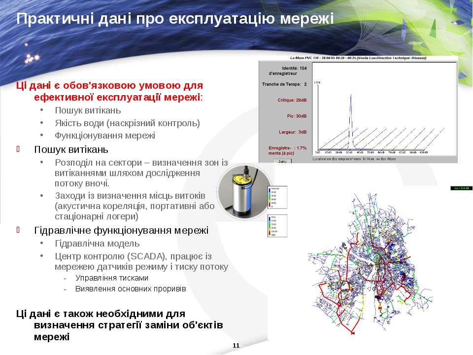 Практичні дані про експлуатацію мережі Ці дані є обов'язковою умовою для ефек...