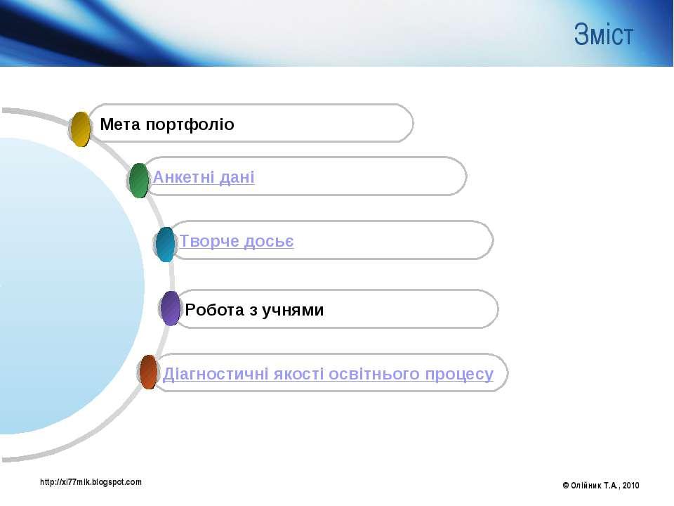 Діагностичні якості освітнього процесу © Олійник Т.А., 2010 Зміст Робота з уч...