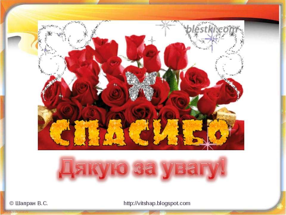 © Шапран В.С. http://vitshap.blogspot.com shap