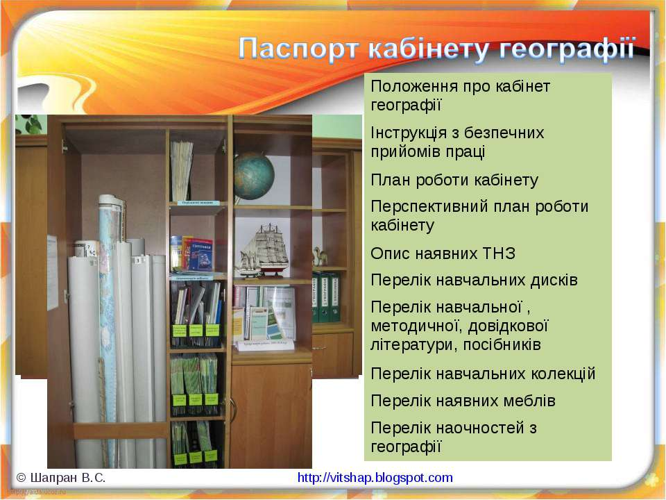 © Шапран В.С. http://vitshap.blogspot.com Положення про кабінет географії Інс...