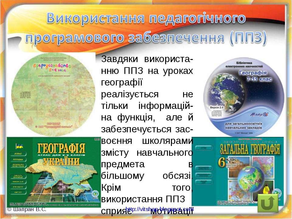 Завдяки використа-нню ППЗ на уроках географії реалізується не тільки інформац...