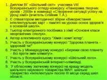 Диплом ВГ «Шкільний світ» учасника \/ІІІ Всеукраїнського огляду-конкурсу «Пан...