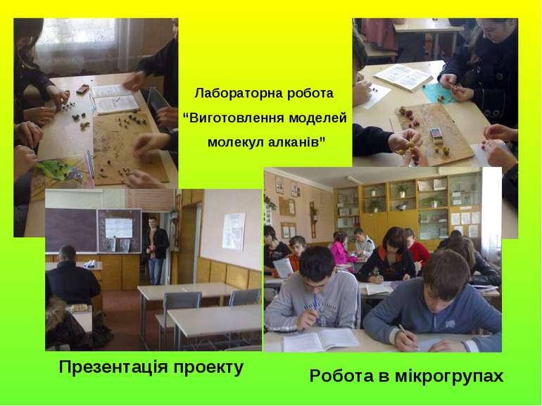 """Лабораторна робота """"Виготовлення моделей молекул алканів"""" Презентація проекту..."""