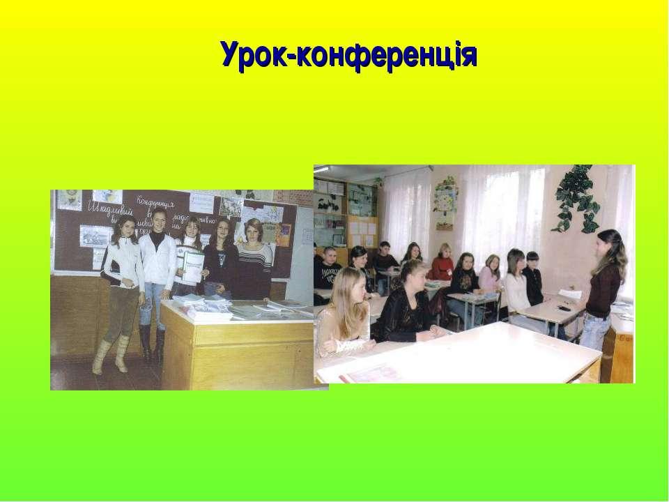 Урок-конференція