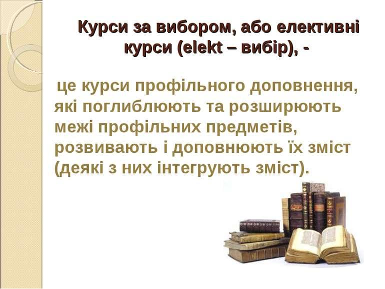 Курси за вибором, або елективні курси (elekt – вибір), - це курси профільного...