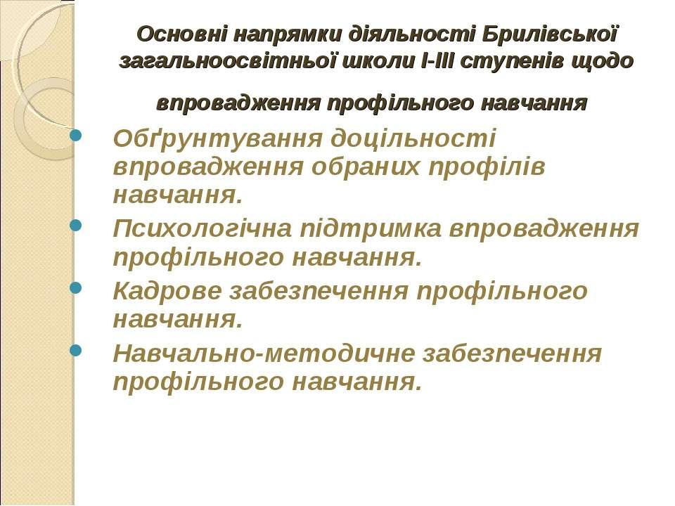 Основні напрямки діяльності Брилівської загальноосвітньої школи І-ІІІ ступені...