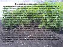 Біологічно активні речовини Крім пестицидів, предметом дослідження вчених є в...