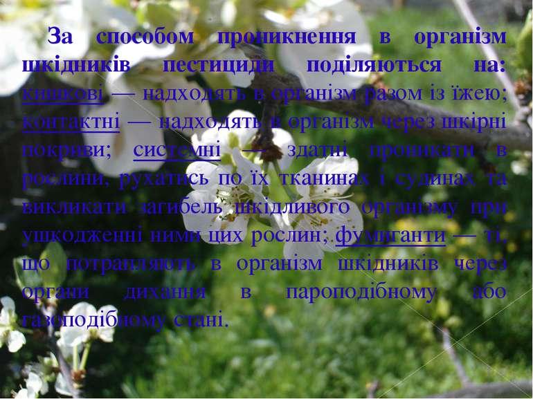 За способом проникнення в організм шкідників пестициди поділяються на: кишков...