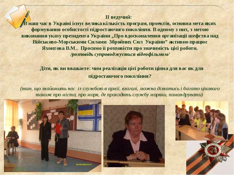 ІІ ведучий: В наш час в Україні існує велика кількість програм, проектів, осн...
