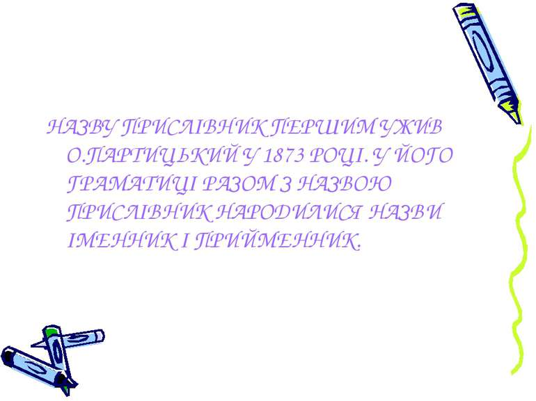 НАЗВУ ПРИСЛІВНИК ПЕРШИМ УЖИВ О.ПАРТИЦЬКИЙ У 1873 РОЦІ. У ЙОГО ГРАМАТИЦІ РАЗОМ...