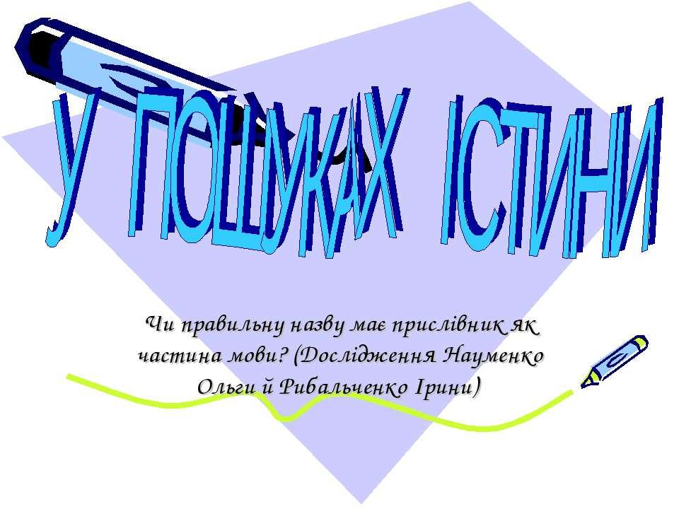 Чи правильну назву має прислівник як частина мови? (Дослідження Науменко Ольг...