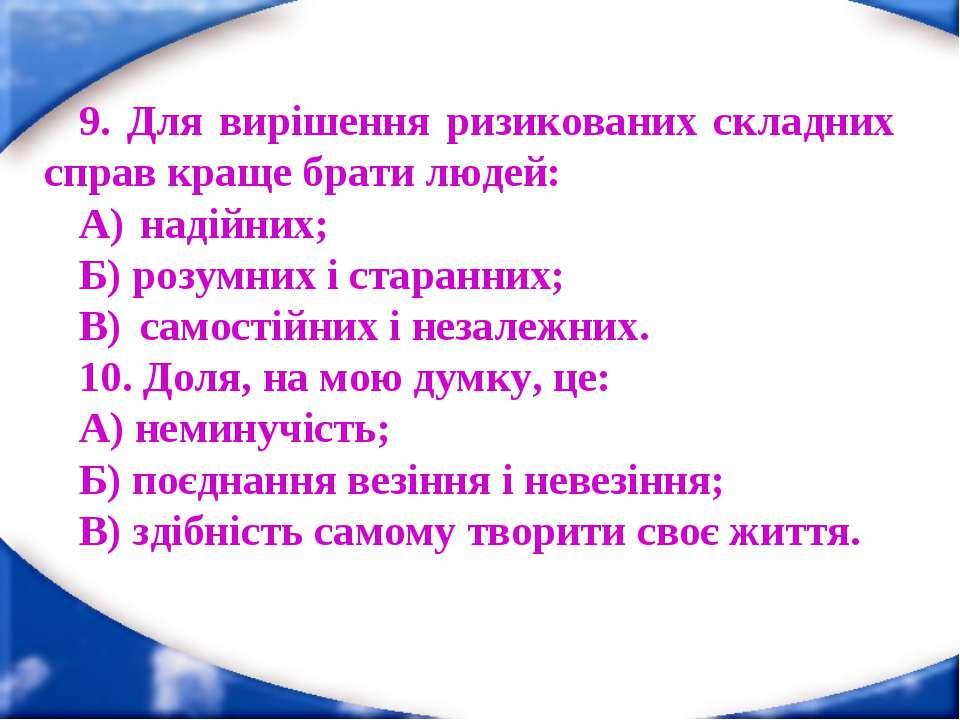 9. Для вирішення ризикованих складних справ краще брати людей: A) надійних; Б...