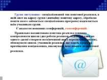 Групи листування - спеціалізований тип поштової розсилки, в якій лист на адре...