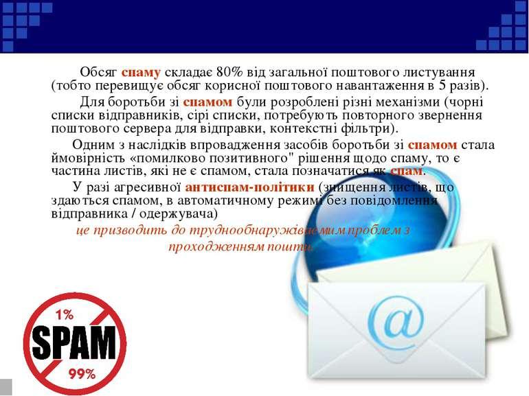 Обсяг спаму складає 80% від загальної поштового листування (тобто перевищує о...