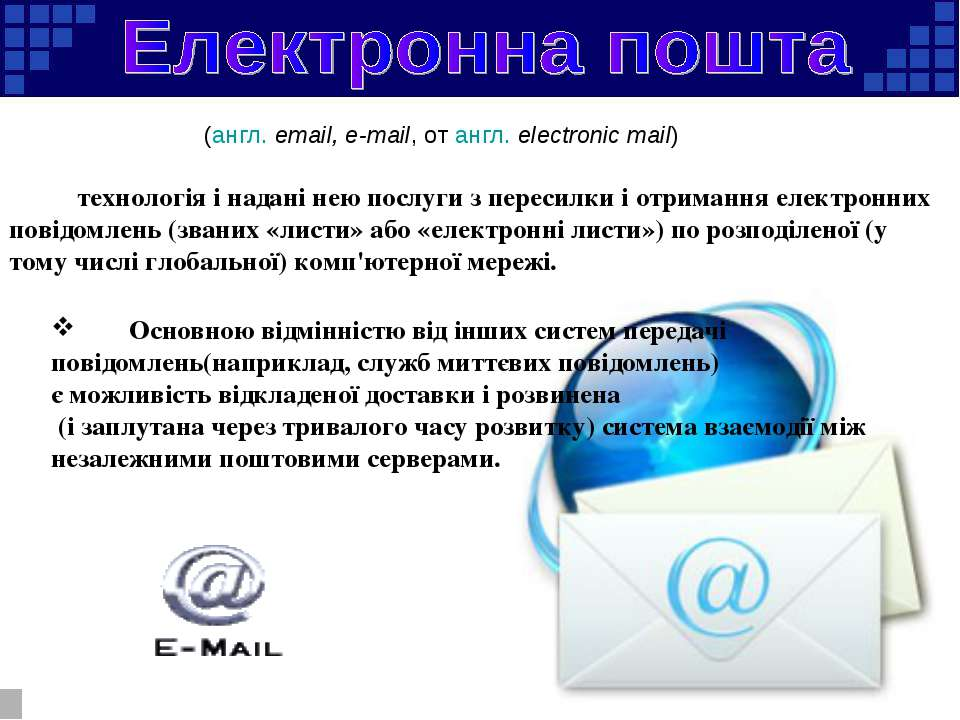 (англ. email, e-mail, от англ. electronic mail) технологія і надані нею посл...