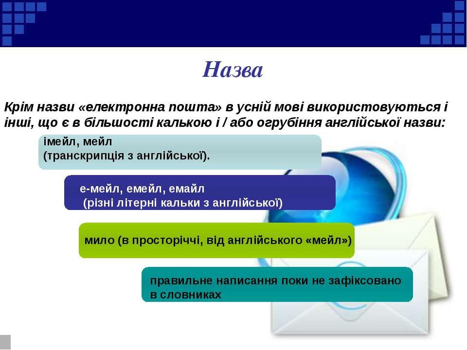 Назва Крім назви «електронна пошта» в усній мові використовуються і інші, що ...