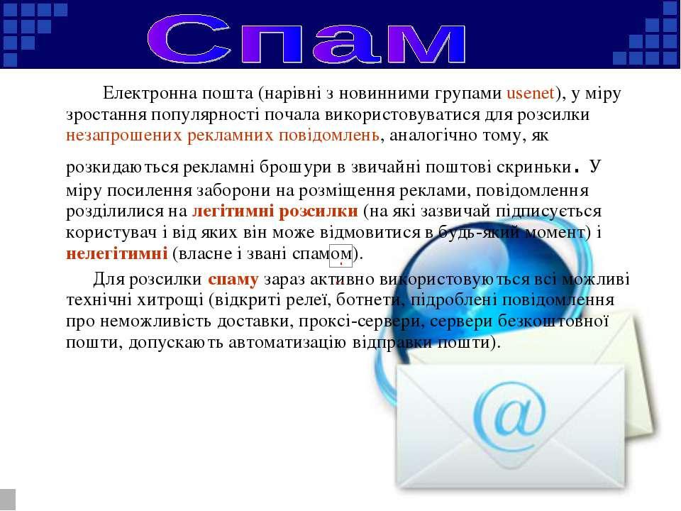 Електронна пошта (нарівні з новинними групами usenet), у міру зростання попул...