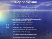 Перспективи Районна програма «Творча обдарованість Лутугинщини»