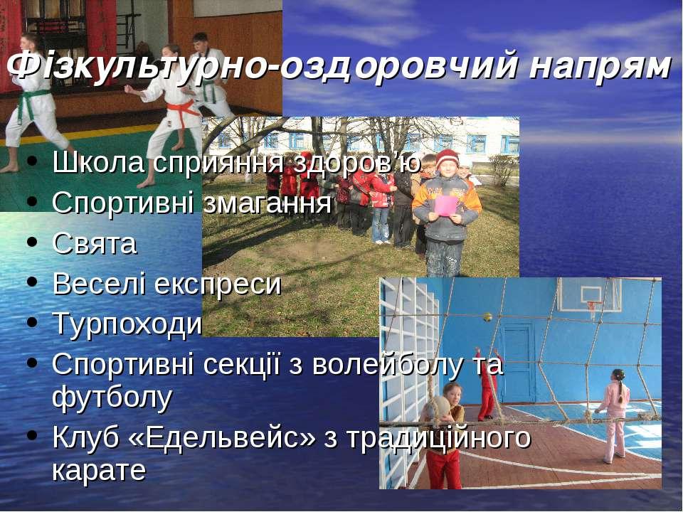 Фізкультурно-оздоровчий напрям Школа сприяння здоров'ю Спортивні змагання Свя...