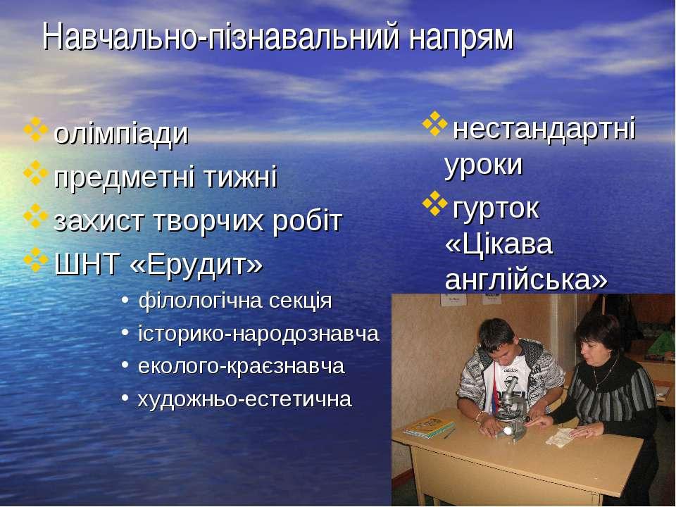 Навчально-пізнавальний напрям олімпіади предметні тижні захист творчих робіт ...