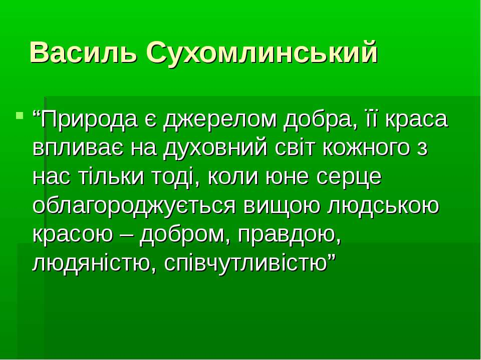 """Василь Сухомлинський """"Природа є джерелом добра, її краса впливає на духовний ..."""
