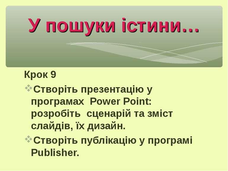 Крок 9 Створіть презентацію у програмах Power Point: розробіть сценарій та зм...