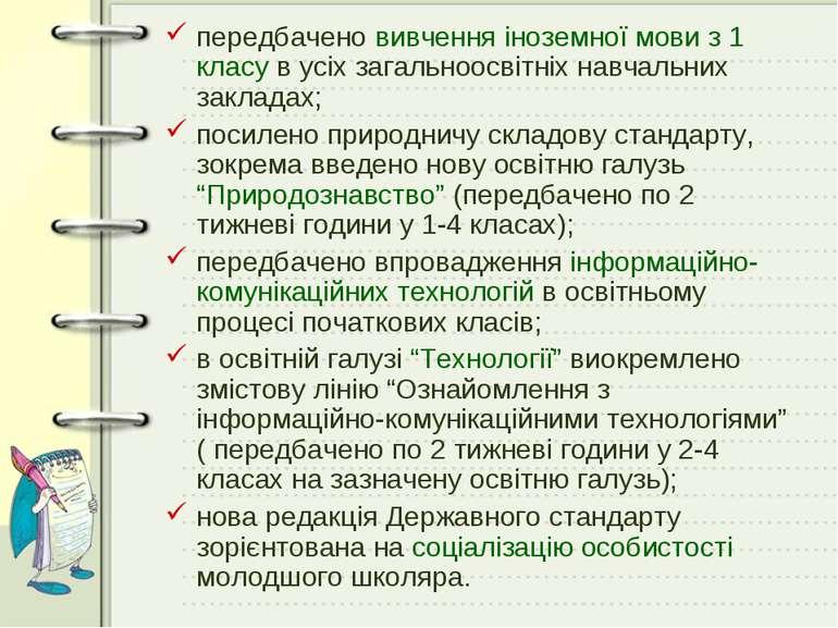 передбачено вивчення іноземної мови з 1 класу в усіх загальноосвітніх навчаль...