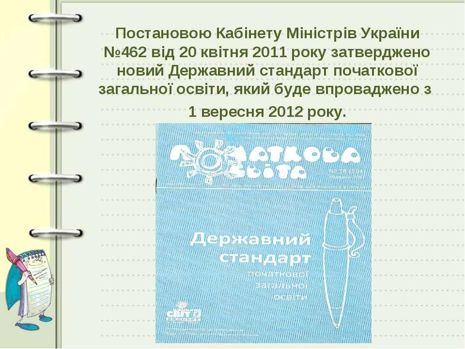 Постановою Кабінету Міністрів України №462 від 20 квітня 2011 року затверджен...