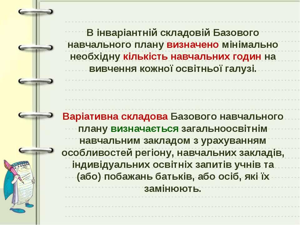 В інваріантній складовій Базового навчального плану визначено мінімально необ...