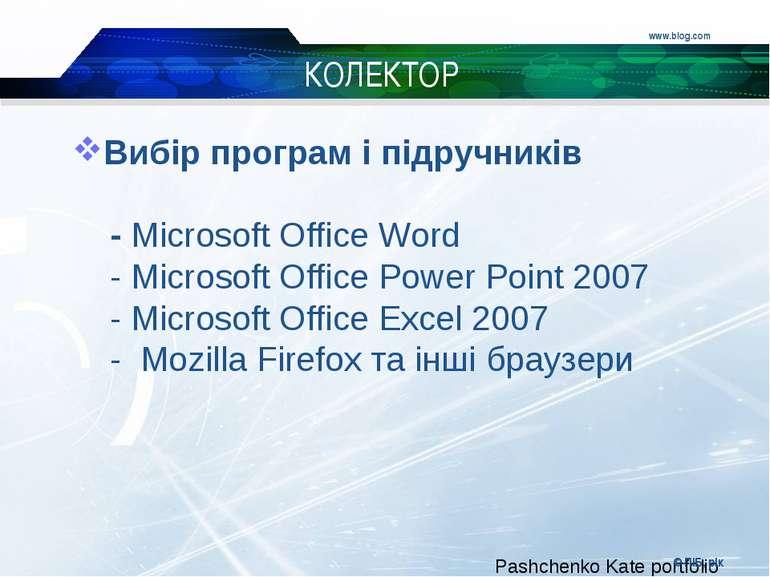 www.blog.com © ПІБ, рік КОЛЕКТОР Вибір програм і підручників - Microsoft Offi...
