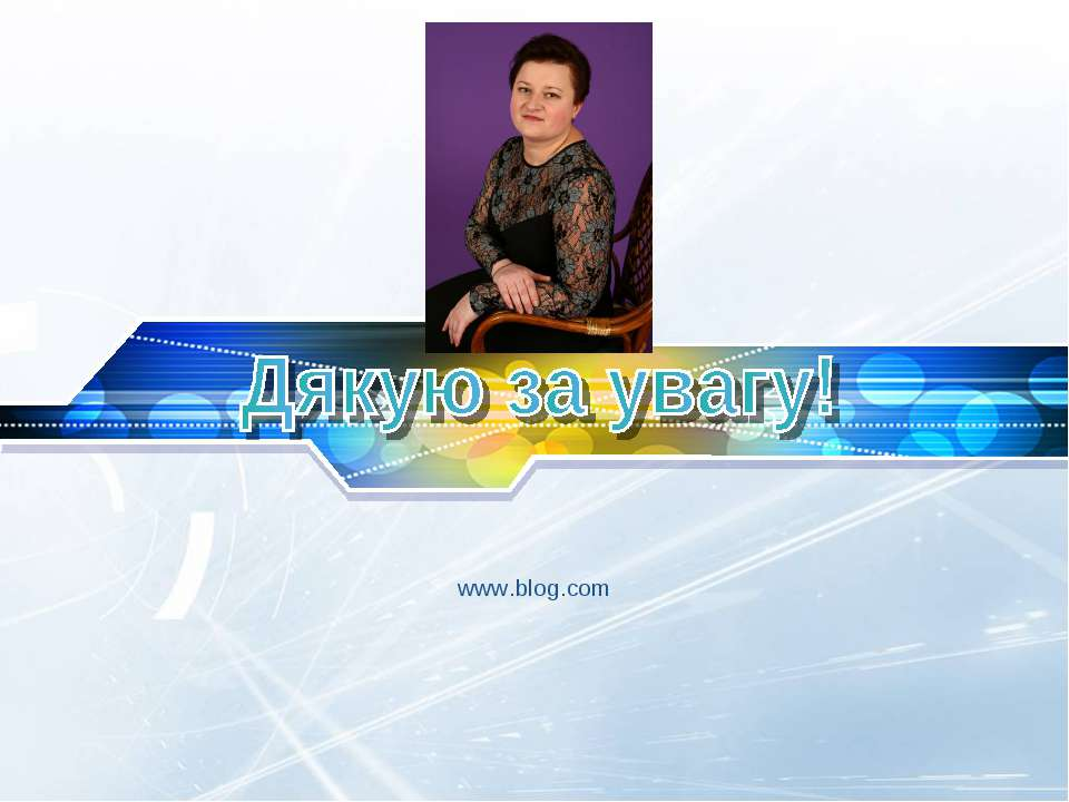 www.blog.com *ПІБ, рік