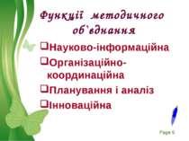 Функції методичного об`єднання Науково-інформаційна Організаційно-координацій...