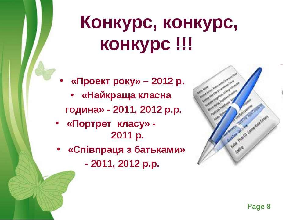 Конкурс, конкурс, конкурс !!! «Проект року» – 2012 р. «Найкраща класна година...