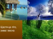 Щастя-це літо, зима і весна