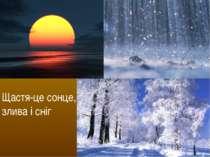 Щастя-це сонце, злива і сніг