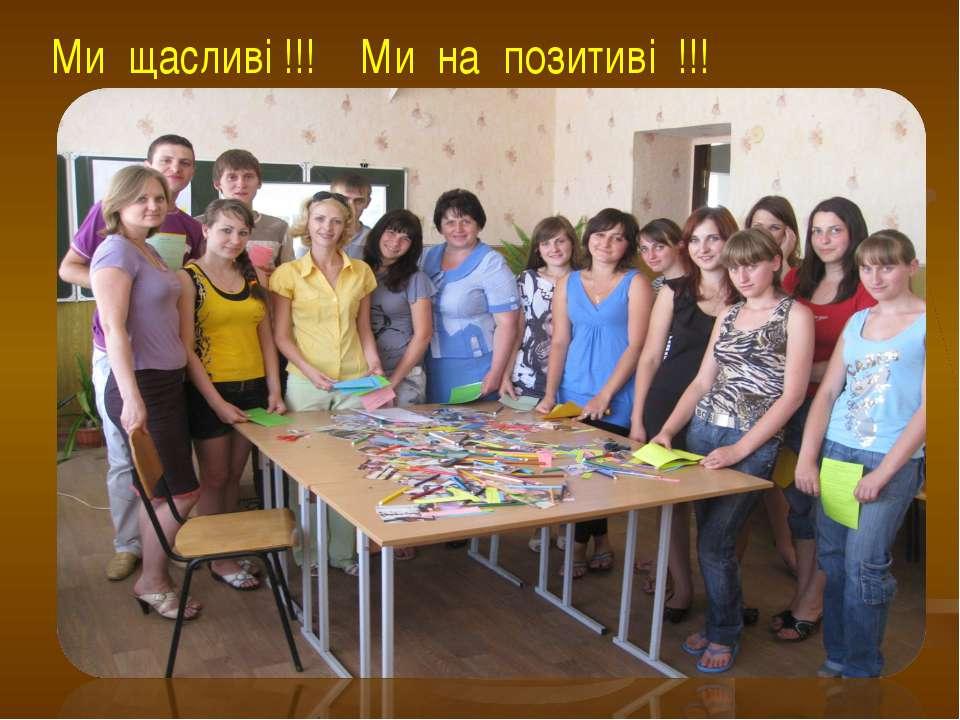 Ми щасливі !!! Ми на позитиві !!!