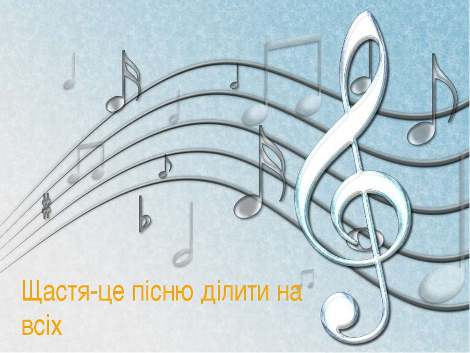 Щастя-це пісню ділити на всіх