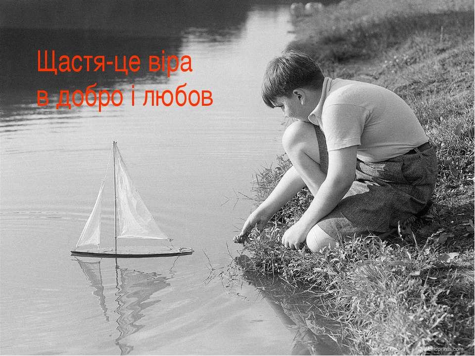 Щастя-це віра в добро і любов