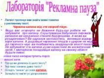 Лінгвіст пропонує вам знайти мовні помилки у рекламному тексті. Червона калин...