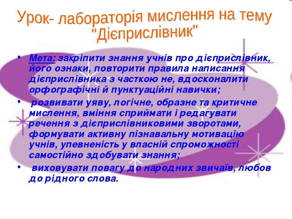 Мета: закріпити знання учнів про дієприслівник, його ознаки, повторити правил...