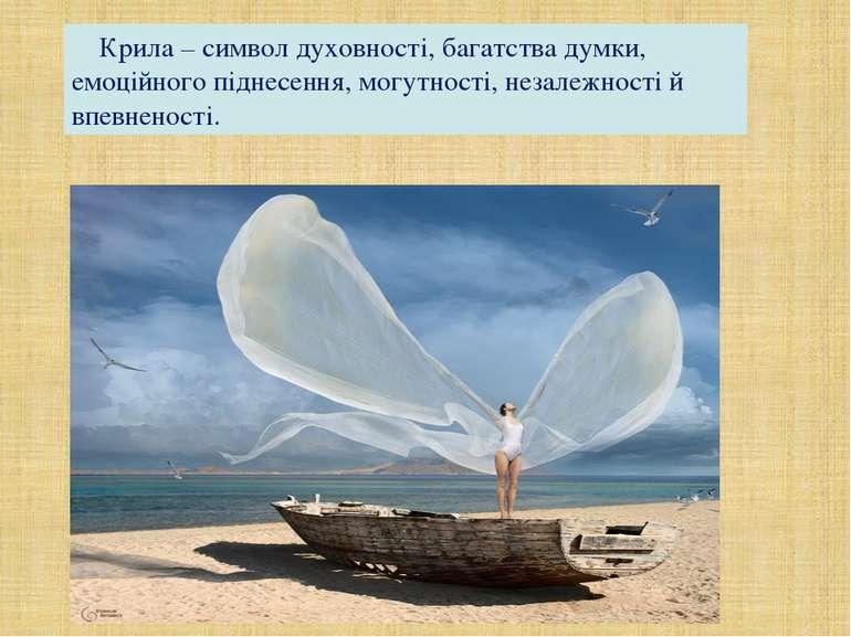 Крила – символ духовності, багатства думки, емоційного піднесення, могутності...
