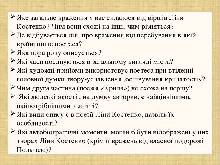 Яке загальне враження у вас склалося від віршів Ліни Костенко? Чим вони схожі...