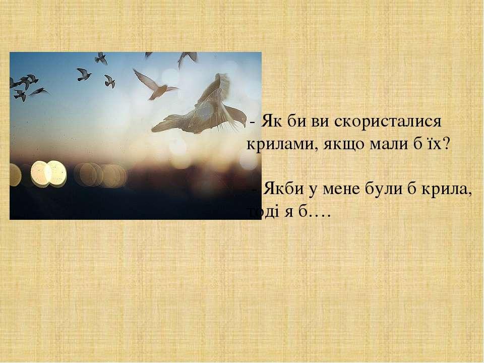 - Як би ви скористалися крилами, якщо мали б їх? - Якби у мене були б крила, ...