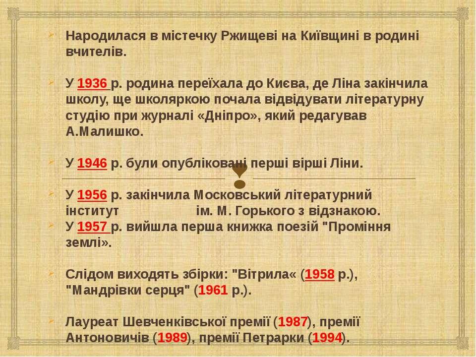 Народилася в містечку Ржищеві на Київщині в родині вчителів. У 1936 р. родина...