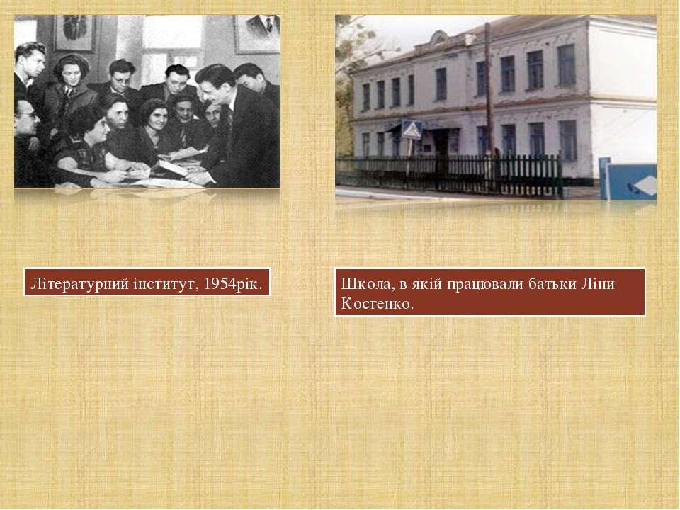 Літературний інститут, 1954рік. Школа, в якій працювали батьки Ліни Костенко.