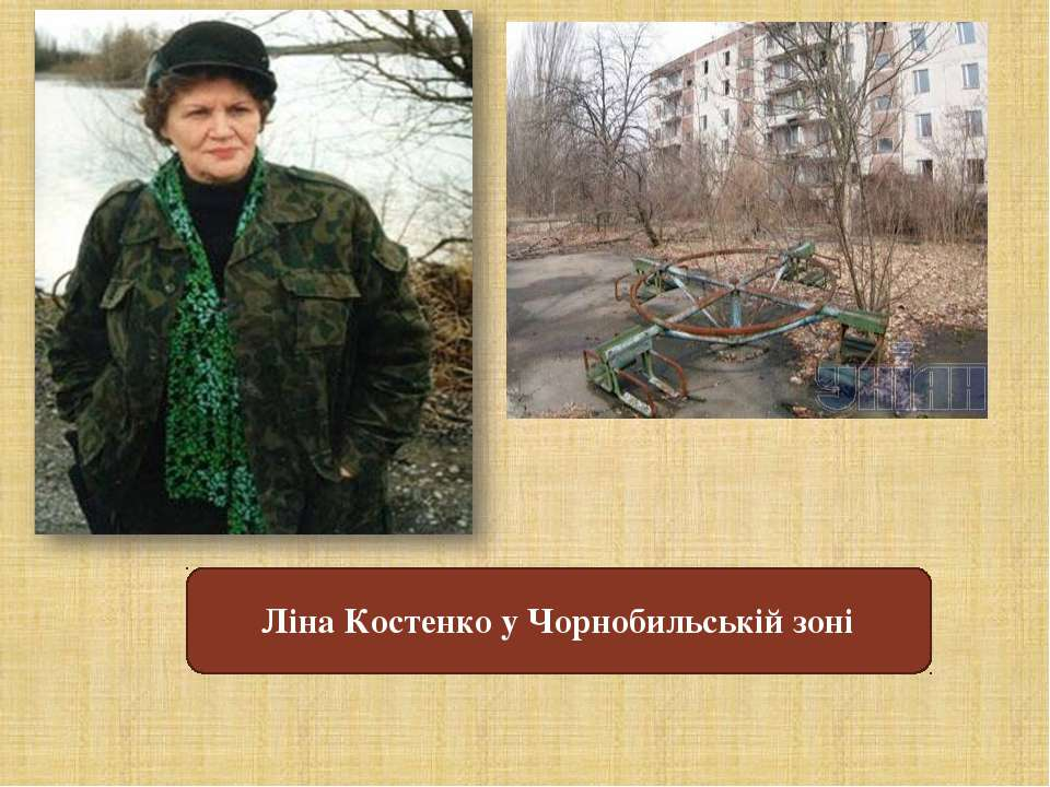 Ліна Костенко у Чорнобильській зоні