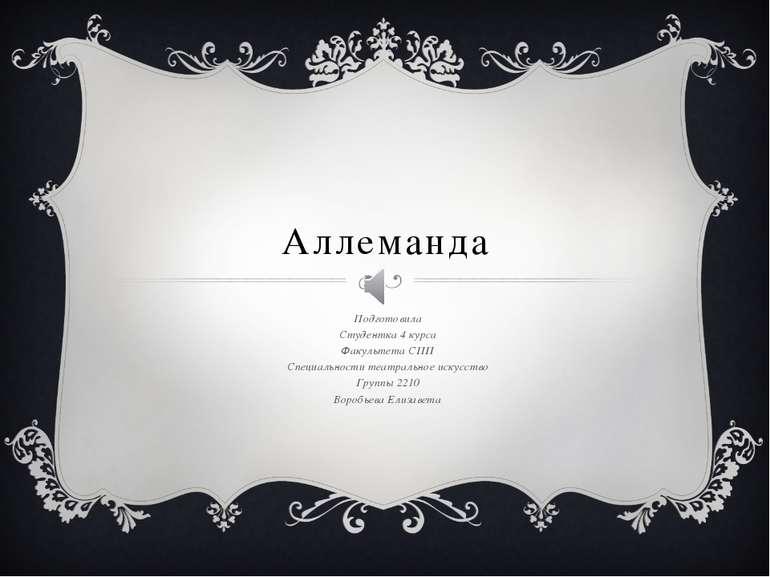 Аллеманда Подготовила Студентка 4 курса Факультета СПП Специальности театраль...