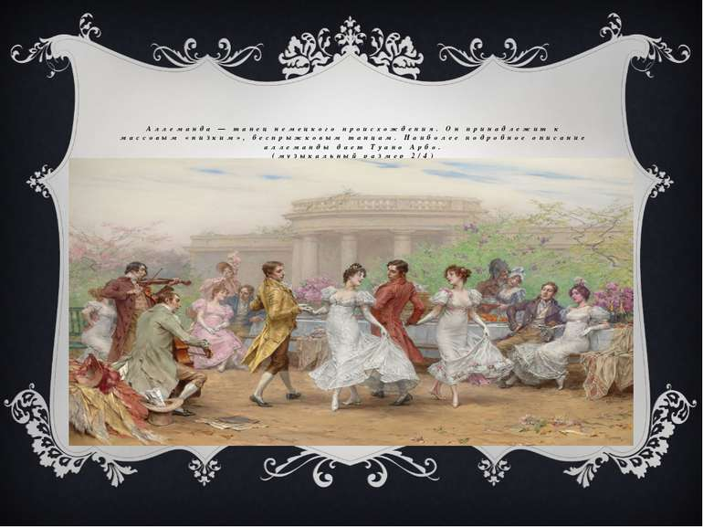 Аллеманда — танец немецкого происхождения. Он принадлежит к массовым «низким»...