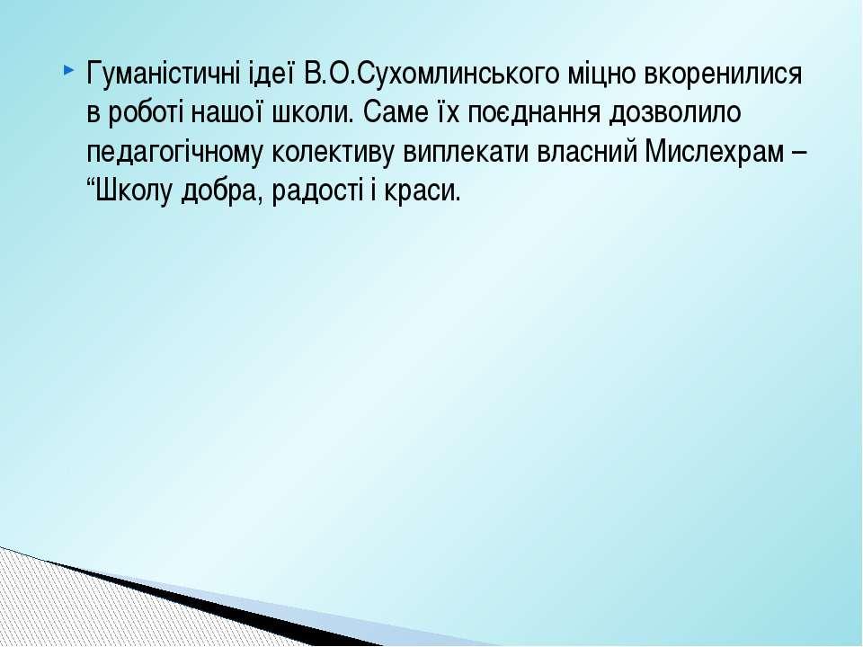 Гуманістичні ідеї В.О.Сухомлинського міцно вкоренилися в роботі нашої школи. ...