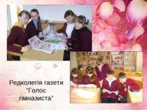 """Редколегія газети """"Голос гімназиста"""""""